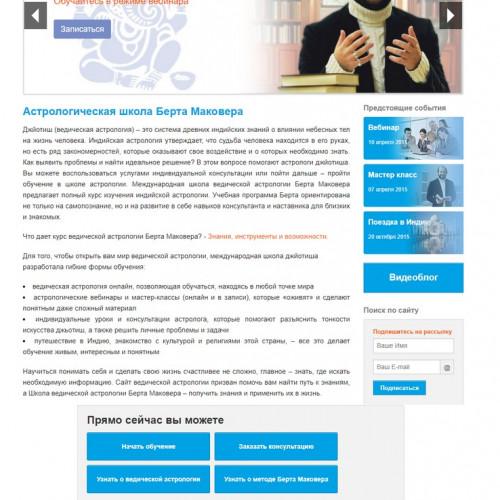 vedastrology.ru